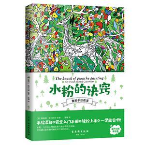 新書--我的手繪教師:水粉的訣竅