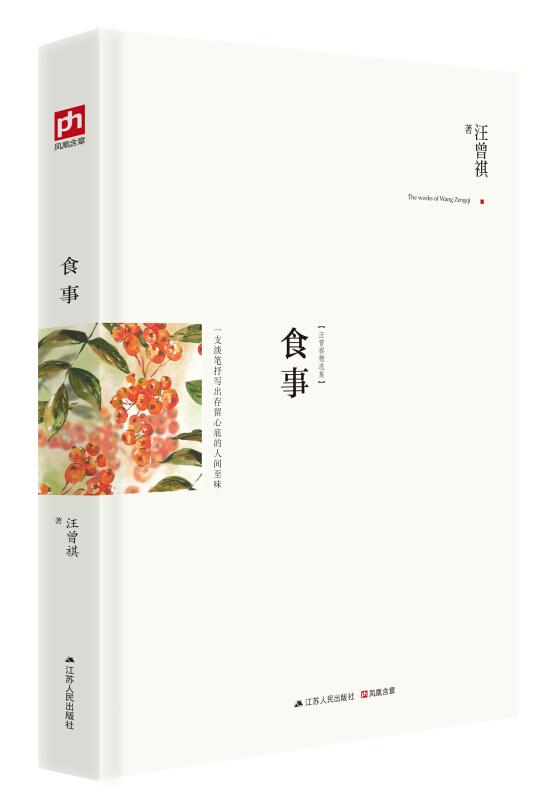 食事-汪曾祺精选集