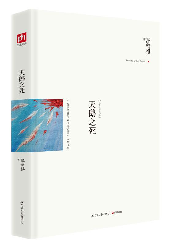 天鹅之死:汪曾祺精选集