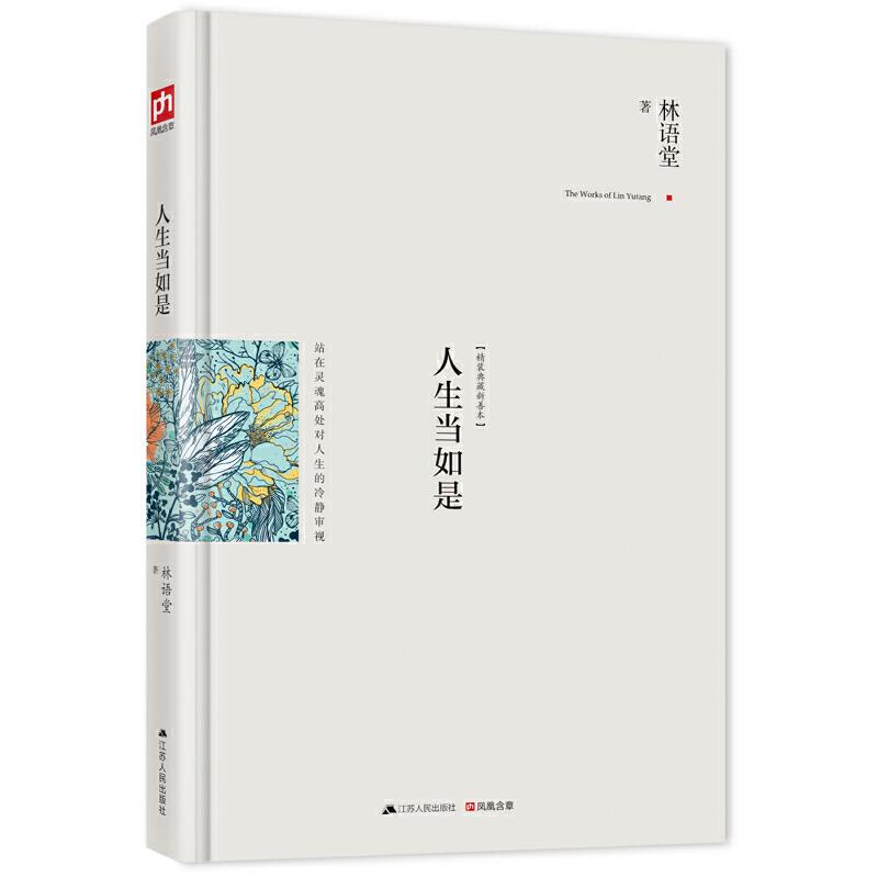 人生当如是-精装典藏新善本(林语堂)-什么书值得看好书推荐