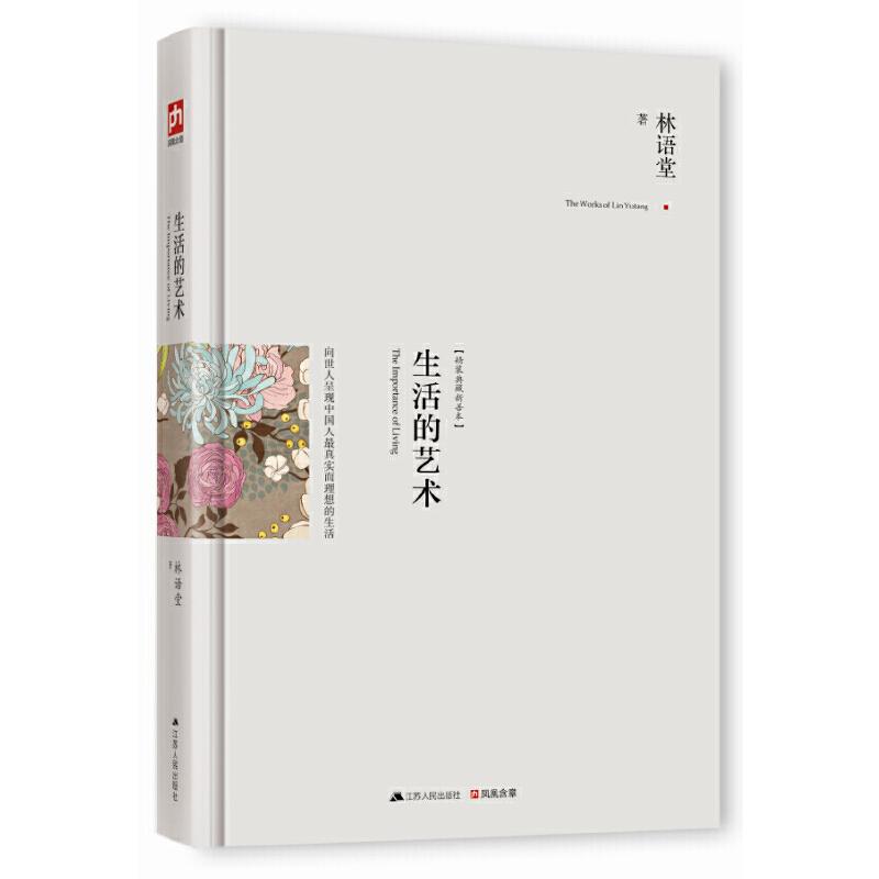 生活的艺术-精装典藏新善本