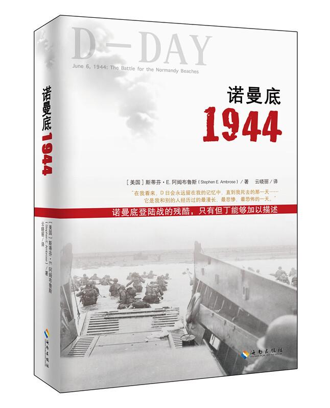 诺曼底1944
