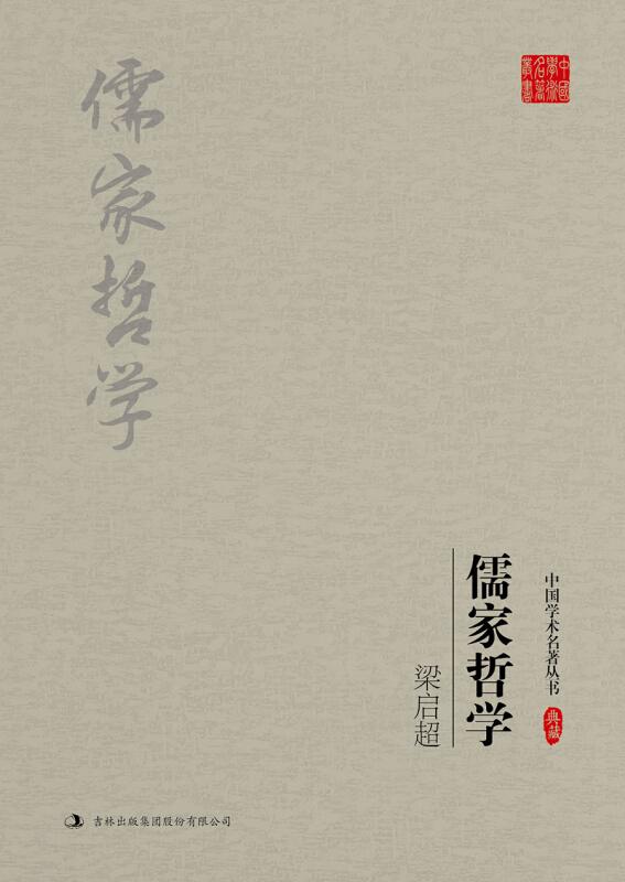 梁启超:儒家哲学