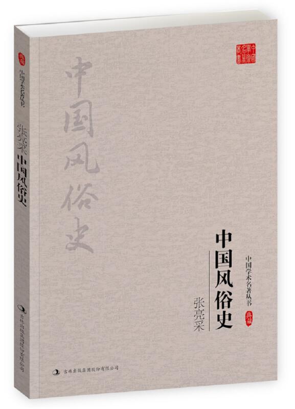 张亮采:中国风俗史(典藏版)