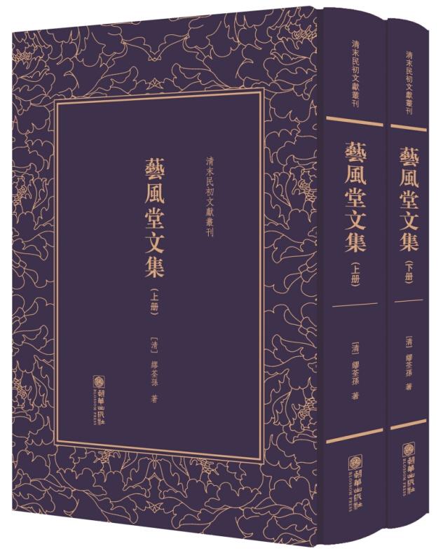 清末民初文献丛刊:艺风堂文集(套装共2册)(精)