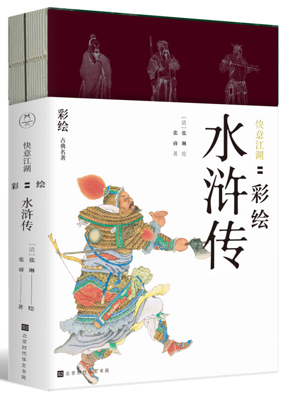 快意江湖:彩绘水浒传 (共二册)