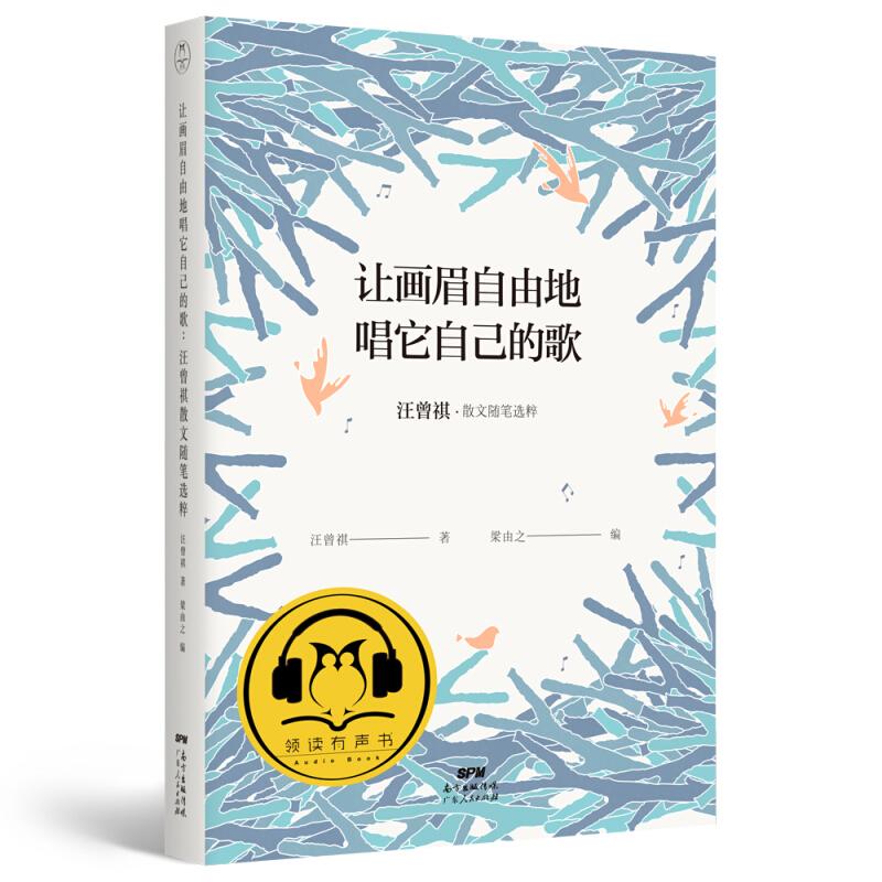 星辰文库系列让画眉自由地唱它自己的歌:汪曾祺散文随笔选粹-毛边本