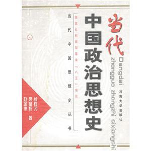 当代中国政治思想史