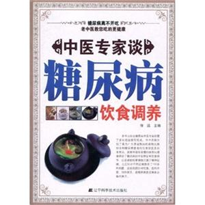 中医专家谈糖尿病饮食调养