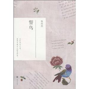张悦然-誓鸟(上海文艺版)