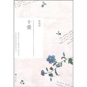 張悅然-十愛(上海文藝版)