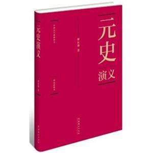 元史演义-全一册-彩色插图本