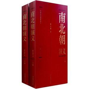南北史演义-(全两册)-彩色插图本