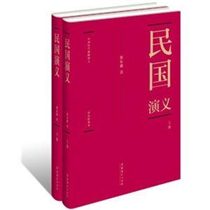 民国演义-(全两册)-彩色插图本