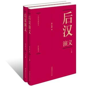 后汉演义-(全两册)-彩色插图本