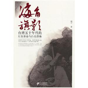 海角旗影-台湾五十年代的红色革命与白色恐怖
