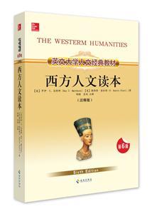 英文大学人文经典教材―西方人文读本(注释版)