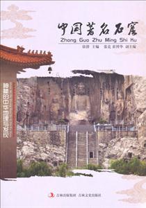 中国著名石窟