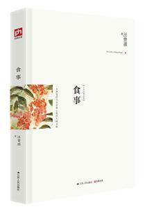 食事-汪曾祺精選集