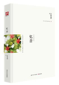 忆昔-汪曾祺精选集
