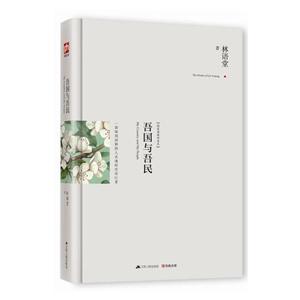吾国与吾民-精装典藏新善本