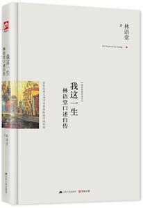 我这一生-林语堂口述自传-精装典藏新善本