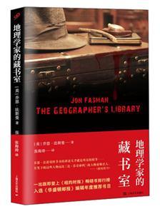 地理學家的藏書室