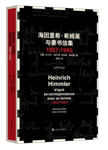 1927-1945-海因里希.希姆莱与妻书信集