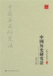 梁啟超:中國歷史研究法(典藏版)