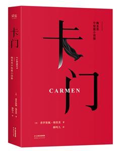 卡門-梅里美中短篇小說集