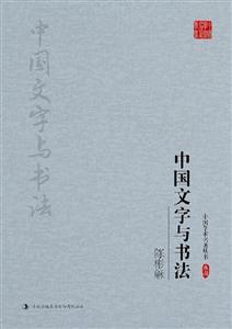 中国学术名著丛书:中国文字与书法