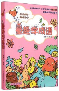 童趣知識歌訣叢書童趣學成語