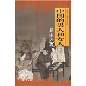 品讀中國書系之三:中國的男人和女人