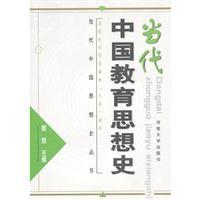 当代中国教育思想史