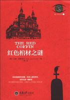 红色棺材之谜
