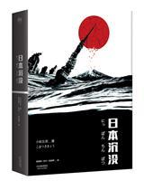 日本沉�]-�o�h�p典藏版