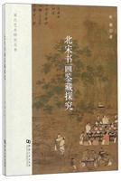 北宋书画鉴藏探究
