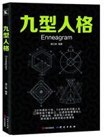 九型人格/�W美zui�衢T的大�W�n程,�L行�W�g界及工商界