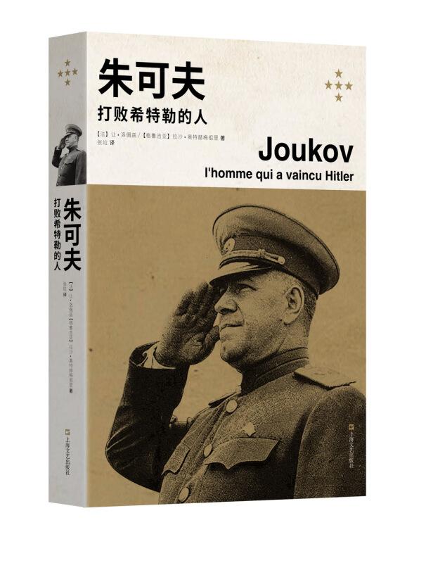 朱可夫-打败希特勒的人