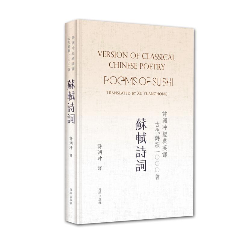 许渊冲经典英译古代诗歌1000首:苏轼诗词:Poems of Su Shi