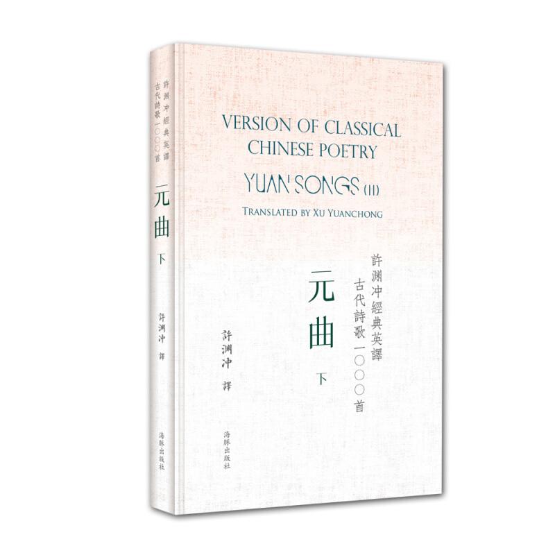 许渊冲经典英译古代诗歌1000首:下:Ⅱ:元曲:Yuan songs