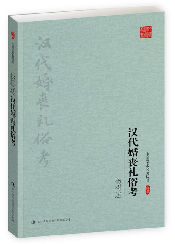 杨树达:汉代婚丧礼俗考(典藏版)