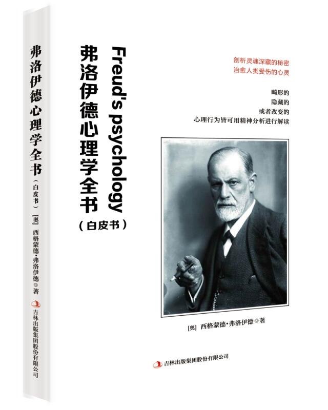 弗洛伊德心理学全书