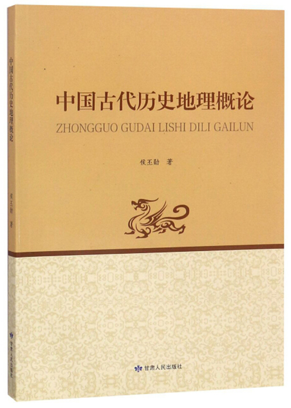 中国古代历史地理概论