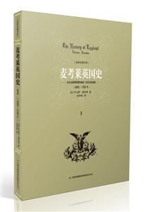 麦考莱英国史Ⅰ:从历史的黎明到詹姆斯二世权力的顶峰(1865-1702年)