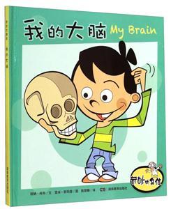 我的大脑-奇妙的身体