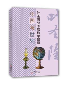 葉圣陶爺爺教你學知識:中國與世界