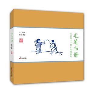 毛笔画册-赏读版丰子恺儿童漫画集