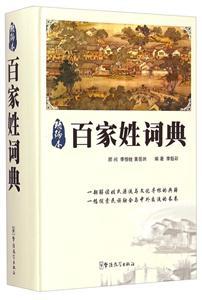 百家姓詞典-精編本