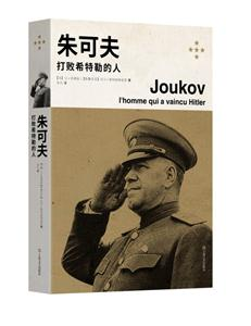 朱可夫-打敗希特勒的人
